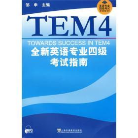 全新英语专业四级考试指南 邹申 上海外语教育出版 9787544610988