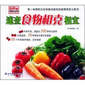 速查食物相克相宜——食用主义丛书