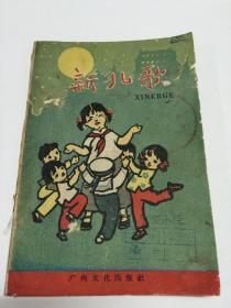 新儿歌 【1959年 广州文化出版社出版 一版一印】