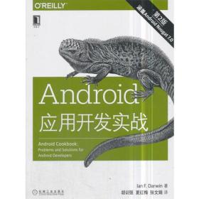 Android应用开发实战(原书第2版)