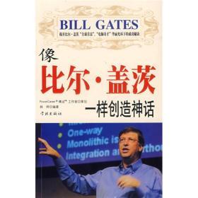 像比尔·盖茨一样创造神话