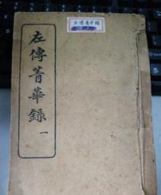 左传清华绿(1-6册合订册全)