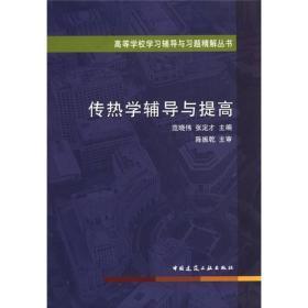 高等学校学习辅导与习题精解丛书:传热学辅导与提高