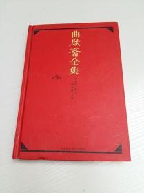 曲肱斋全集  【第9册 硬精装】