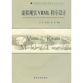 虚拟现实VRML程序设计