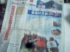 河北日报 2008 5 9(1--8版)奥运圣火首次在地球之巅燃起;奥运火炬登顶珠峰专题报道  奥运圣火耀珠峰 和谐之光照世界