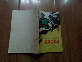 故事的乌塔   有插图封面及前面部分页面有轻微折痕