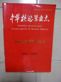 中华核医学杂志:中华核医学杂志创刊十周年纪念(1981-1991) 第11卷 第3期