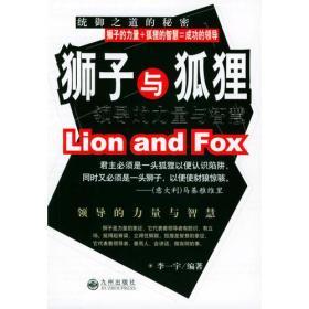 狮子与狐狸(领导的力量与智慧)