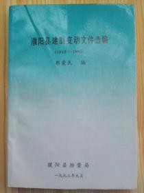 濮阳县建制变动文件选编