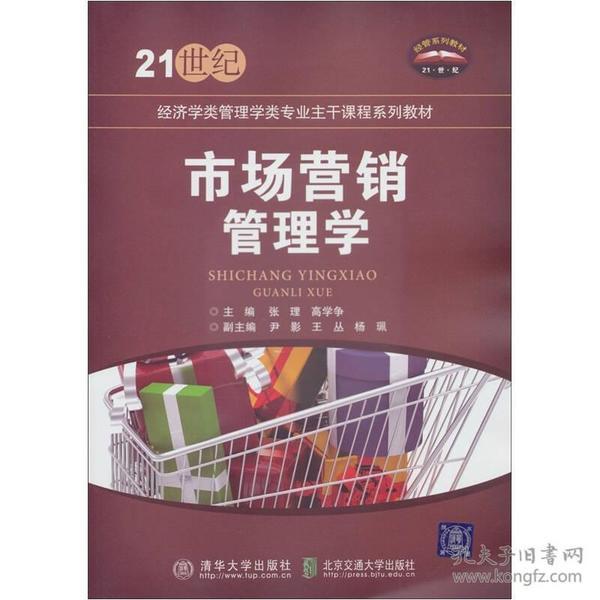 市场营销 管理学(修订本)21世纪 经济类管理学类专业主干课程系列教材