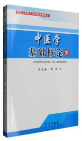 中医学基础概论(下)(供非医学专业及护理、中药、管理专业使用)