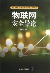 正版正版 物联网安全导论 李联宁 清华大学出版社 9787302303770