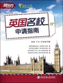新东方:英国名校申请指南