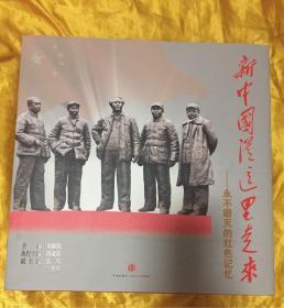 新中国从这里走来——永不磨灭的红色记忆【正版现货硬精装+盒套】