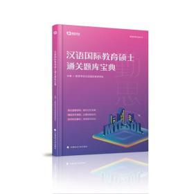 汉语教育硕士通关题库宝典 勤思汉语教育硕士教研团队 9787562082279