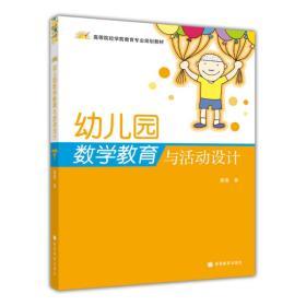 幼儿园数学教育与活动设计