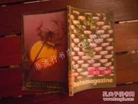 摄影丛刊 (11)第十一辑 【馆藏】 /上海人民美术出版社