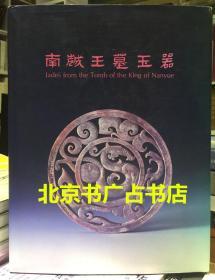 南越王墓玉器【1991年12月第一版 品佳】仅一本
