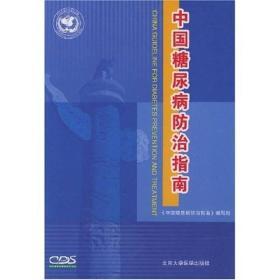 保证正版 中国糖尿病防治指南 《中国糖尿病防治指南》编写组 北京大学医学出版社
