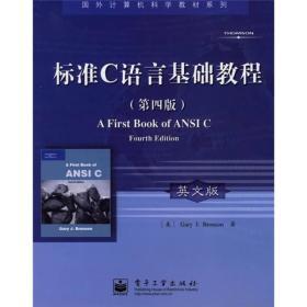 标准C语言基础教程
