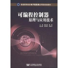 可编程控制器:原理与应用技术