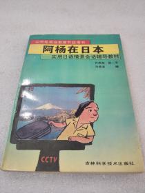 《阿杨在日本》(实用日语情景会话辅导教材)稀少!吉林科学技术出版社 1994年1版1印 平装1册全