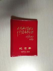 纪念册:敬祝毛主席万寿无疆