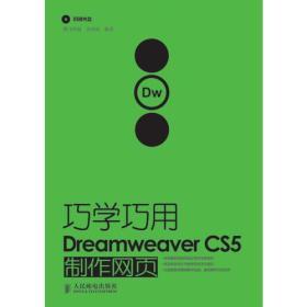 巧学巧用Dreamweaver CS5制作网页 肖瑞奇 人民邮电出版社