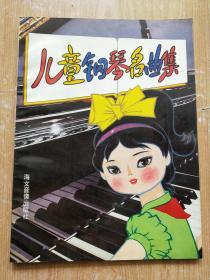 儿童钢琴名曲集