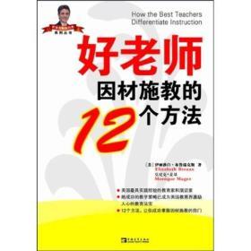好老师因材施教的12个方法