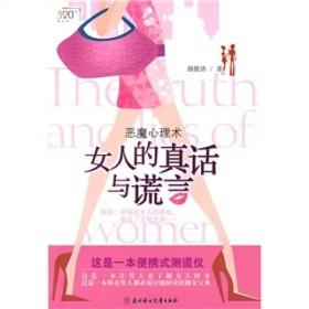 女人的真话与谎言 颜筱洛 北方妇女儿童出版社 9787538540543