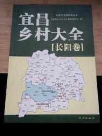 宜昌乡村大全 长阳卷