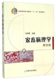 保证正版 家畜病理学(四版)(十一五) 马学恩 中国农业出版社