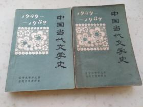 3040、中国当代文学史 (上下册),辽宁大学中文系当代文学教研室,1983年5月1版1印,规格32开,9品