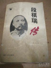 徽骆驼丛书・段祺瑞传
