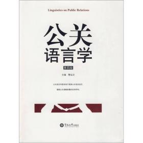 公关语言学(第4版)