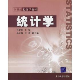 21世纪经济学教材:统计学
