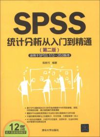 SPSS统计分析从入门到精通 第2版 9787302314622
