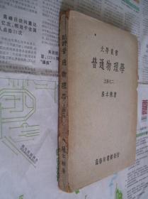 大学丛书:普通物理学(上册之二)