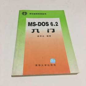 MS-DOS 6.2入门