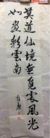 黄自廉书法作品(云南省有名的剧作家)