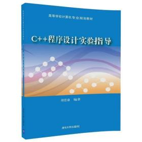 C++程序設計實驗指導