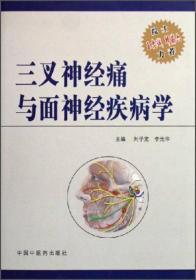 三叉神经痛与面神经疾病学