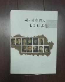 十一个新邵人书画作品集