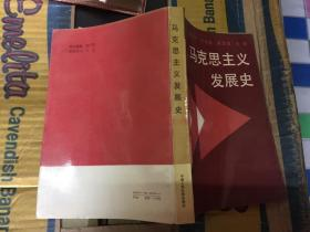 马克思主义发展史(89年1版1印)