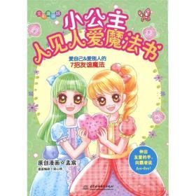 知心漫画馆03·小公主人见人爱魔法书:爱自己,爱别人的7招友谊?