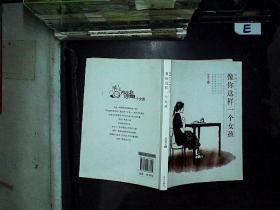 殷健灵少年成长小说.像你这样一个女孩