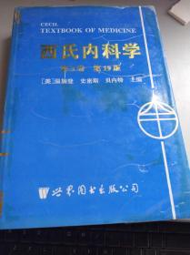 西氏内科学第3卷第19版