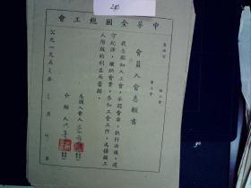 24、1953年中华全国总工会会员入会志愿书7份